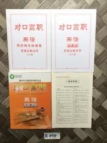 对口高职英语.【总复习】2021.和3册答案。重庆市对口高职招生考试复习丛书。注意没有卷子。如图.请看图下单