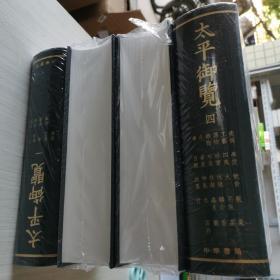 太平御览(精装全四册)