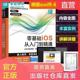 零基础IOS从入门到精通程序设计算机书籍零基础编程书程序员自学