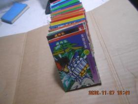 圣斗士星矢【1、2、3、4、5、6、8、10、11、12、13、15、16、17、18、19、21、22、23、26、】20本合售