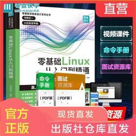 零基础Linux从入门到精通电脑知识编程软件小白电脑入门书籍正版