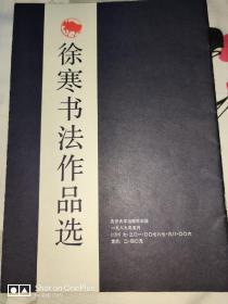 签名本:徐寒书法作品选