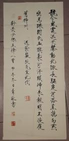 瘦金体行书:岳飞五律  《送紫岩张先生北伐》              30.5×68.5厘米