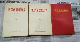 毛泽东思想万岁 第一、二、三集