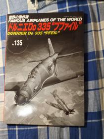 杰作机系列Do335