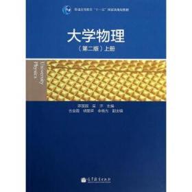 大学物理上册 罗圆圆,吴评 主编 9787040393040