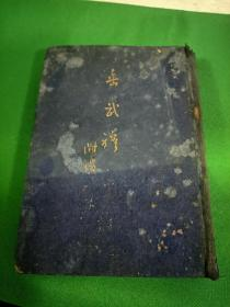 《岳武穆年谱 附遗蹟考 一册》 1947年初版,精装