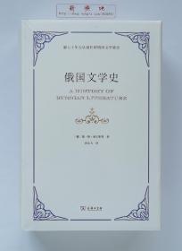 俄国文学史  德•斯•米尔斯基文学史名著 刘文飞经典译本 精装 塑封本