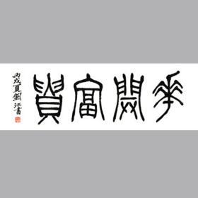 刘江书法字画花开富贵