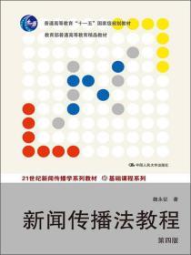 正版21世纪新闻传播学系列教材·基础课程系列:新闻传播法教程(