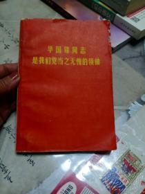 华国锋同志是我们党当之无愧的领袖(有水迹)