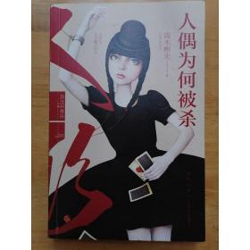 【欢迎下单~】正版现货 人偶为何被杀 高木彬光 新星出版社[日]高