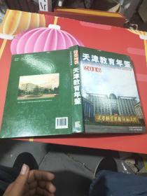 天津教育年鉴2016