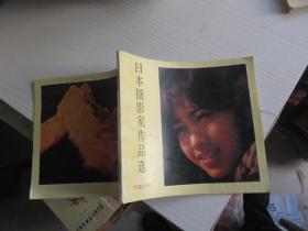 日本摄影家作品选