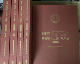 国窑景德镇十大瓷器厂风华录(1949--2009)全四册