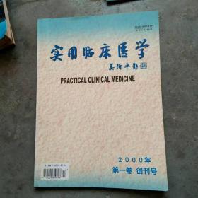 实用临床医学 2000年 第一卷 创刊号
