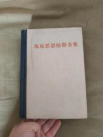 马克思恩格斯全集3(第三卷):精装大32开1960年一版一印(马克思恩格斯合著的思想内容非常丰富的《德意志意识形态》)