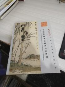 拍卖   西冷印社   中国书画海上画派作品专场