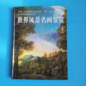 世界风景名画鉴赏(1)