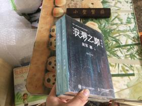 浪潮之巅(第四版)(上下册)未拆封