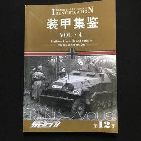 装甲集鉴 4