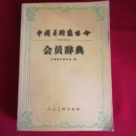 中国美术家协会会员辞典。