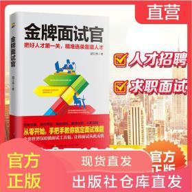 金牌面试官人力资源管理hr面试书实用招聘入门技巧管理类书籍