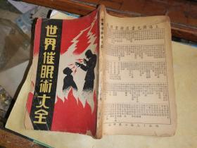 世界催眠术大全                    【上海国光书店印行】