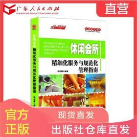 正版图书休闲会所精细化服务与规范化管理指南商业管理类书籍