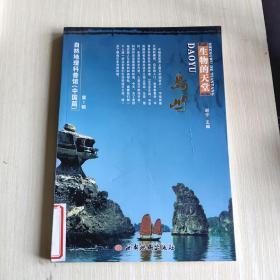 自然地理科普馆. 中国篇.第1辑