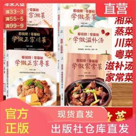菜谱大全家常美食书籍食谱做菜的书烹饪书籍炒菜粤菜川菜湘菜蒸菜