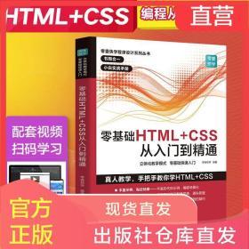 零基础HTML+CSS从入门到精通零壹快学设计丛书编程软件电脑书籍