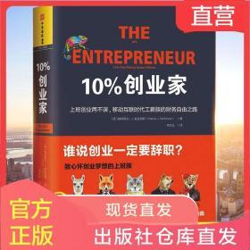 10%创业家边打工边创业能力低风险创业优秀到不能被忽视创业书籍