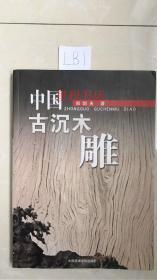 中国古沉木雕