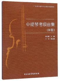 中提琴考级曲集(B套)/广东省中提琴学会指定考级教材