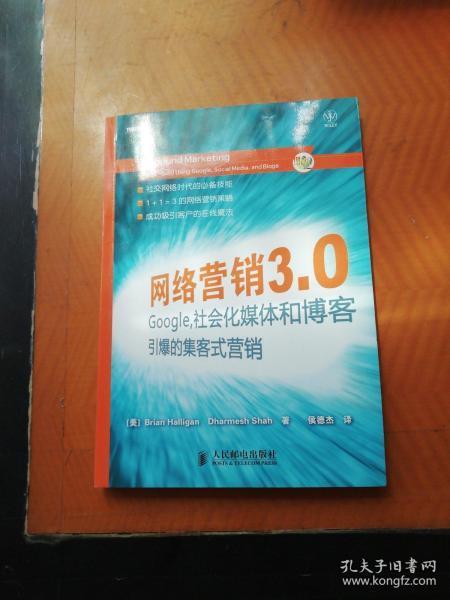 网络营销3.0