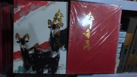 中国近现代名家画集 齐辛民