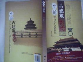 中国古建筑密码