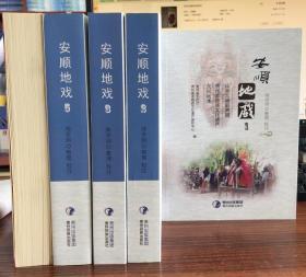 安顺地戏(全5册)