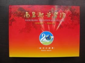 南昌职业学院二十周年校庆邮票珍藏册