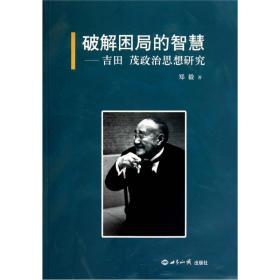 破解困局的智慧:吉田茂政治思想研究