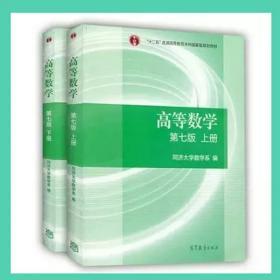 正版二手考研专用 高等数学同济大学第七版上下册