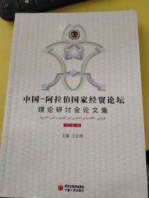 中国:阿拉伯国家经贸论坛理论研讨会论文集(2010第1辑)