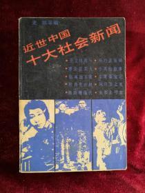 近世中国十大社会新闻 87年1版1印 包邮挂刷