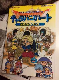 原版 勇者斗恶龙  ドラゴンクエストモンスターズキャラバンハート公式ガイドブック03年初版绝版不议价不包邮