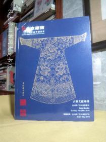 《北京徳宝二0一九年夏季拍卖会.古籍文献专场》