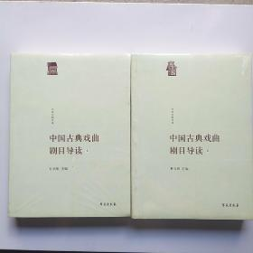 中国古典戏曲剧目导读(1,2)