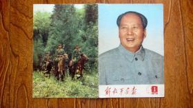 解放军画报1970年1期