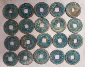 二十个圣宋元宝小平
