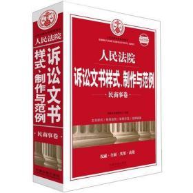 人民法院诉讼文书样式、制作与范例(民商事卷):最新升级版